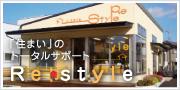 「住まい」のトータルサポート Re-style